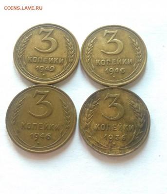 3 копейки 1936г. , 1946г.(2) , 1949г. , до 05.11.17г. - 336-46-49-2