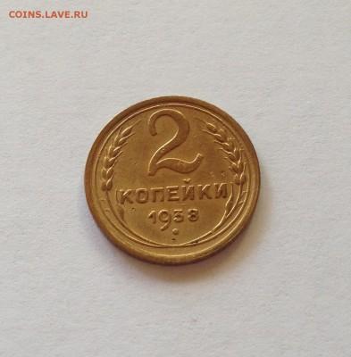 2 копейки 1938г. , до 05.11.17г. - 238