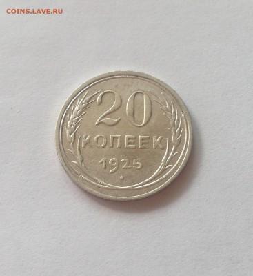 20 копеек 1925г. , до 05.11.17г. - 2025-10