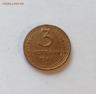3 копейки 1943г. , до 05.11.17г. - 343-5