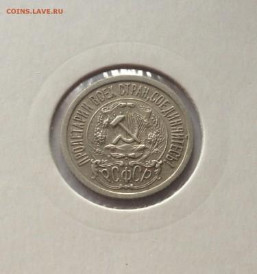 15 копеек 1923г. , до 05.11.17г. - 1523-1