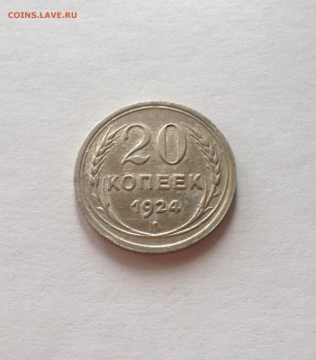 20 копеек 1924г. , до 05.11.17г. - 2024-2
