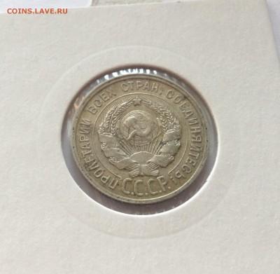 20 копеек 1927г. , до 05.11.17г. - 2027-3