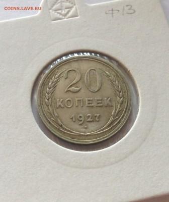 20 копеек 1927г. , до 05.11.17г. - 2027-2