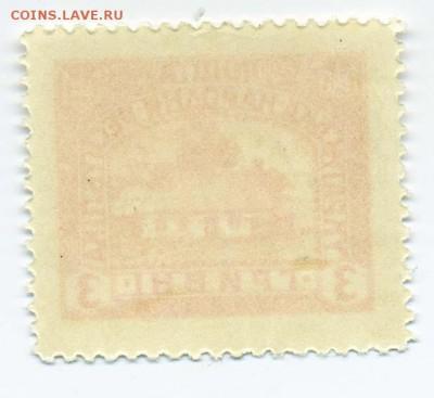 УНР Петлюра 1920 3 гривни - почта-марка_УНР-Петлюра-1920_3гр_оборот