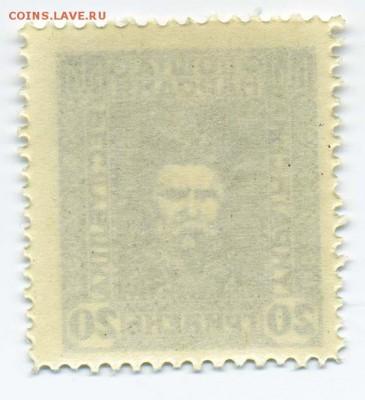 УНР Петлюра 1920 20 гривень - почта-марка_УНР-Петлюра-1920_20гр_оборот