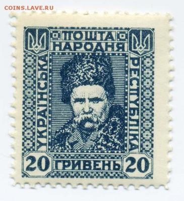 УНР Петлюра 1920 20 гривень - почта-марка_УНР-Петлюра-1920_20гр_лицо