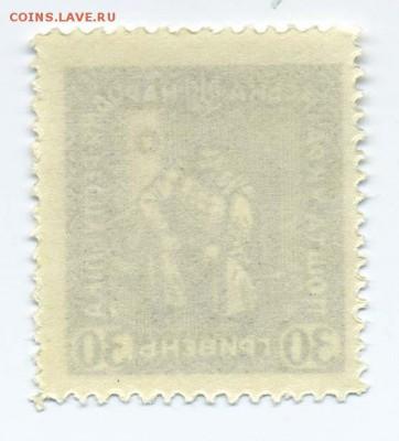 УНР Петлюра 1920 30 гривень - почта-марка_УНР-Петлюра-1920_30гр_оборот