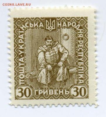 УНР Петлюра 1920 30 гривень - почта-марка_УНР-Петлюра-1920_30гр_лицо