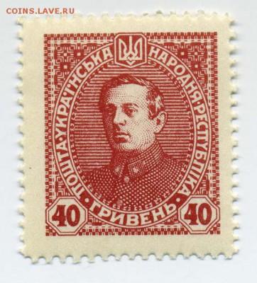 УНР Петлюра 1920 40 гривень - почта-марка_УНР-Петлюра-1920_40гр_лицо