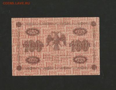 100 рублей 1918 года. до 03.11.2017 г. - 10