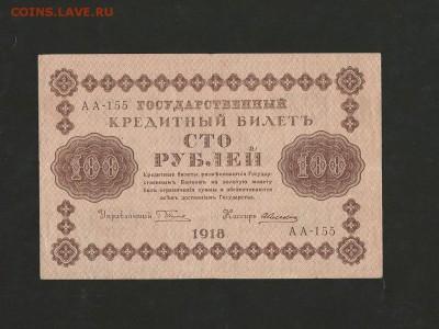 100 рублей 1918 года. до 03.11.2017 г. - 9