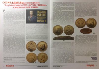 Золотые монеты Николая II - 24C4B8C7-E367-47EA-B53B-2FDA1F02D5DA