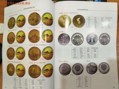 Монеты Северной Кореи на политические темы? - s-l16005
