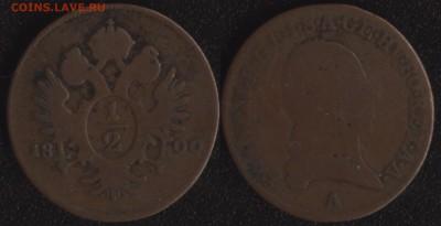 шт. №1 ФИКС! - Австрия 0,5 крейцера 1800 -65