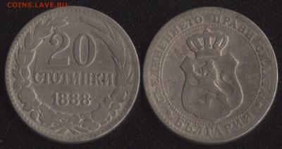 шт. №1 ФИКС! - Болгария 20 стотинок 1888 -70,