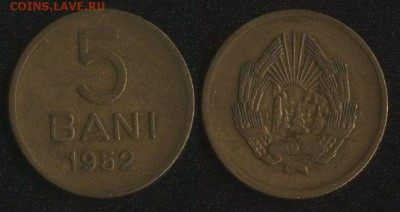 шт. №1 ФИКС! - Румыния 5 бани 1952