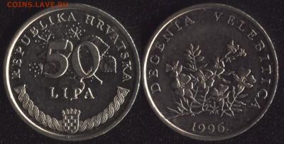 шт. №1 ФИКС! - Хорватия 50 лип 1996