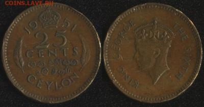 шт. №1 ФИКС! - Цейлон 25 центов 1951