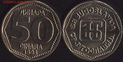 шт. №1 ФИКС! - Югославия 50 динар 1993 =90