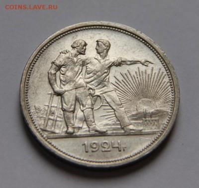 1 руб.1924 года - IMG_4739