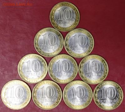 10 штук Белозерск. 2012 г ***************** 8,11,17 в 22,00 - новое фото 058