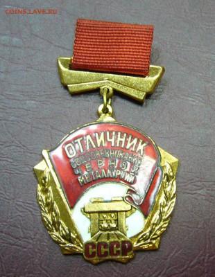 ОСС черной металлургии СССР ММД - 06-11-17 - BLWFjFRay8I
