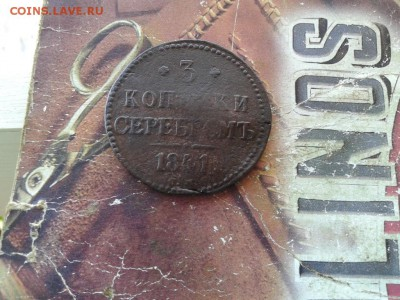 3 копейки серебромъ 1841 СМ до 05.11.2017 - 1841 - копия