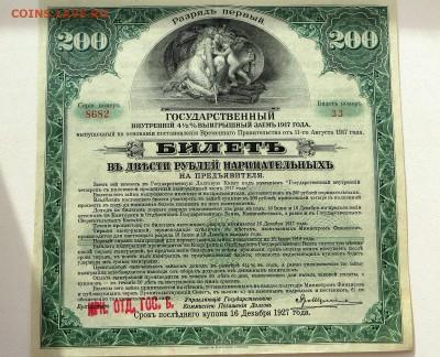 Государственный внутренний заём Иркутское отд. Гос. Банка 1р - 65а