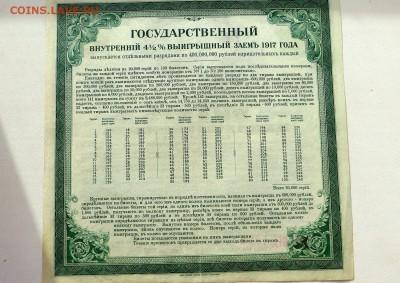 Государственный внутренний заём Иркутское отд. Гос. Банка 1р - 65б