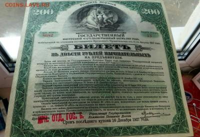Государственный внутренний заём Иркутское отд. Гос. Банка 1р - 65в