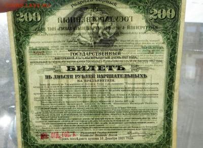 Государственный внутренний заём Иркутское отд. Гос. Банка 1р - 65г