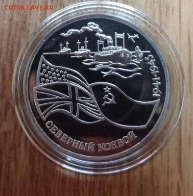 3 рубля Россия 1992 Северный конвой_2 ПРУФ до 07.11.17 22-00 - DSC04993.JPG