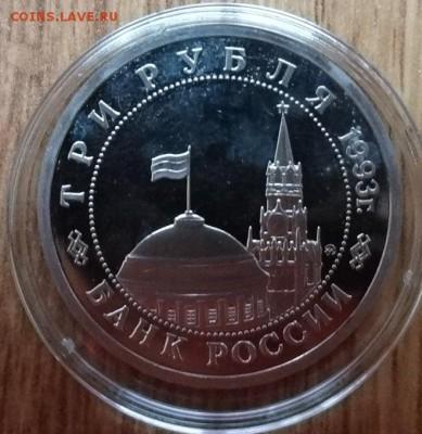 3 рубля Россия 1993 Сталинград ПРУФ до 07.11.2017 22-00 - DSC04988.JPG