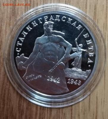 3 рубля Россия 1993 Сталинград ПРУФ до 07.11.2017 22-00 - DSC04987.JPG