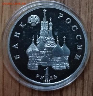 1 рубль Россия 1992 Нахимов ПРУФ до 07.11.2017 22-00 - DSC04950.JPG
