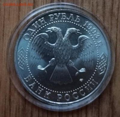 1 рубль Россия 1993 Державин_1 АЦ до 07.11.2017 22-00 - DSC04956.JPG