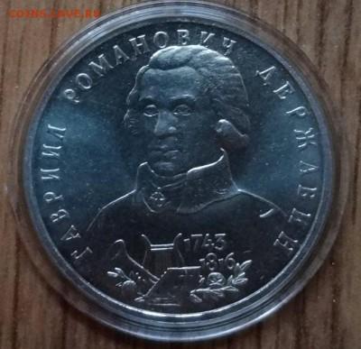 1 рубль Россия 1993 Державин_1 АЦ до 07.11.2017 22-00 - DSC04955.JPG