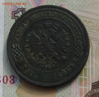 5 копеек 1911  до 07-11-2017 до 22-00 по Москве - 5 11 А