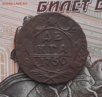 Денга 1750 до 07-11-2017 до 22-00 по Москве - 34 Р