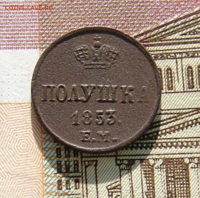 Полушка 1853 ЕМ до 07-11-2017 до 22-00 по Москве - М полушка 1853 Р.JPG