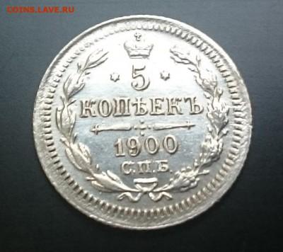 5 копеек 1900 - Ав м