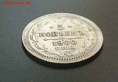 5 копеек 1900 - Ав сб