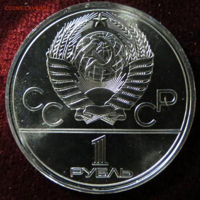 Набор Олимпиада-80 ПРУФ. Оценка. - IMG_9976.JPG