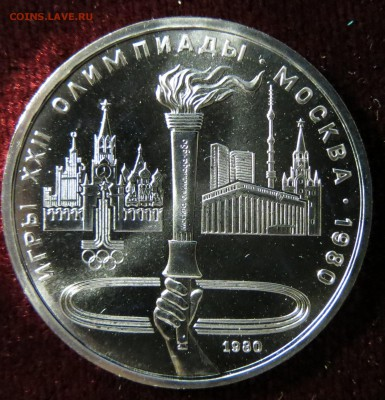 Набор Олимпиада-80 ПРУФ. Оценка. - IMG_9975.JPG