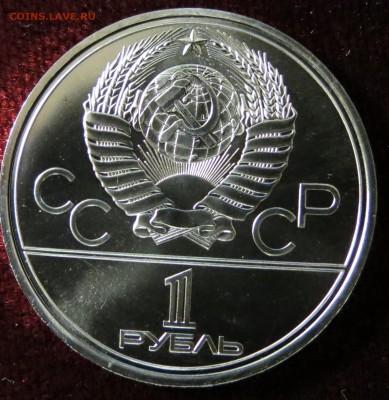Набор Олимпиада-80 ПРУФ. Оценка. - IMG_9972.JPG