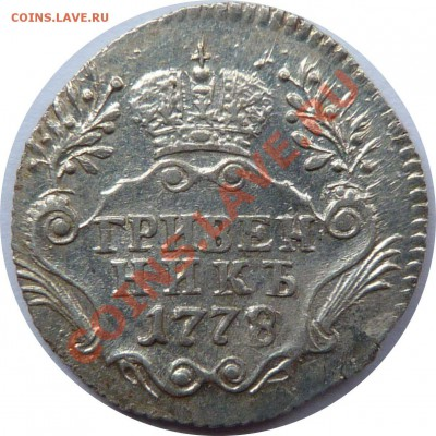 Коллекционные монеты форумчан (мелкое серебро, 5-25 коп) - 10 k. 1778 (1).JPG