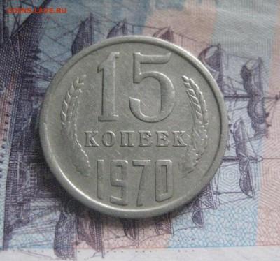 15 копеек 1970  7.11.17 - IMG_8477