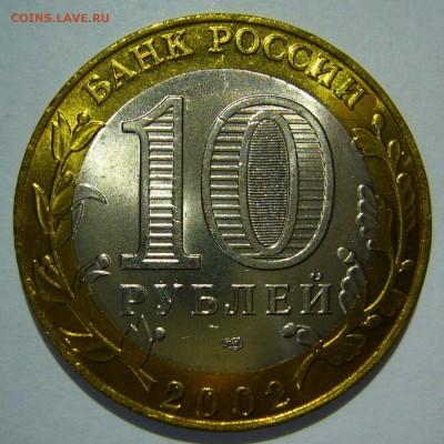 10 руб БИМ 2002 Старая Русса UNC ЛЮКС 2 до 08.11.17 в 22:00 - Старая Русса2_.JPG