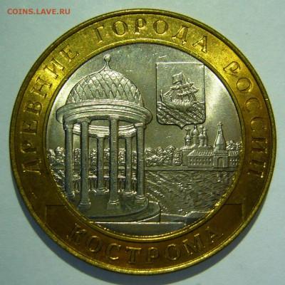 10 руб БИМ 2002 Кострома UNC 1 до 08.11.17 в 22:00 - Кострома1.JPG